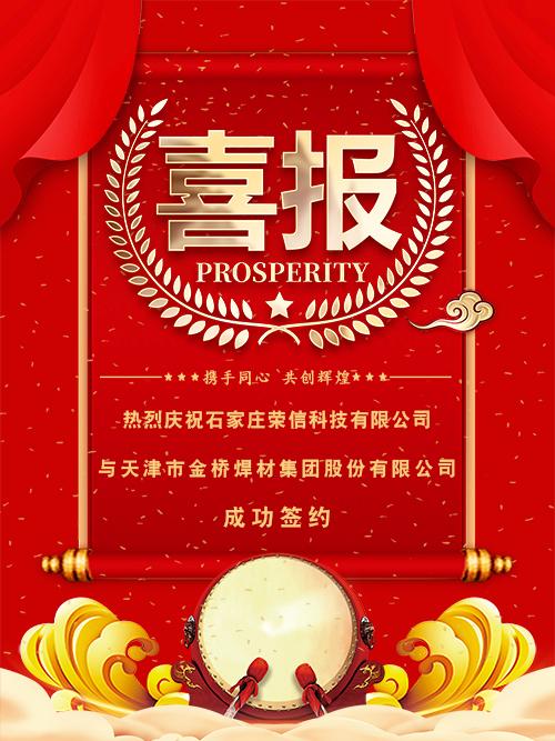 热烈庆祝荣信科技与天津金桥焊材成功签约